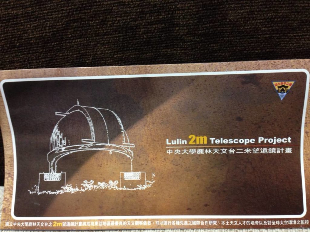 Research-to-Lu-Lin-Observatory-17