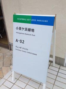 UTSURO-BUNE-mini-museum-a-research-by-venzha-christ-49