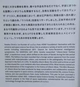 UTSURO-BUNE-mini-museum-a-research-by-venzha-christ-54